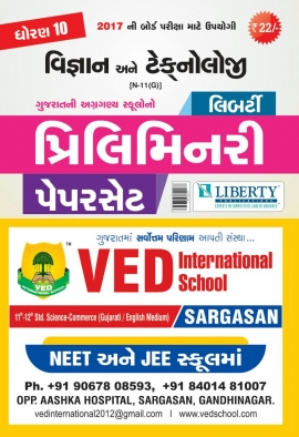 Liberty Std. 10 Vigyan Ane Technolgy Preliminary Paper Set (Latest Edition)