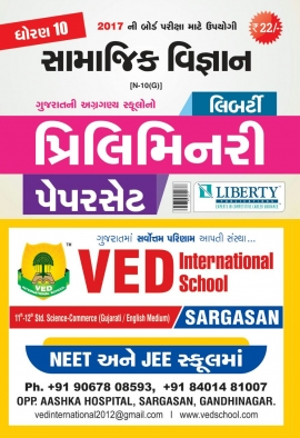 Liberty Std. 10 Samajik Vigyan Preliminary Paper Set (Latest Edition)
