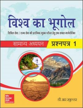 Vishwa Ka Bhugol