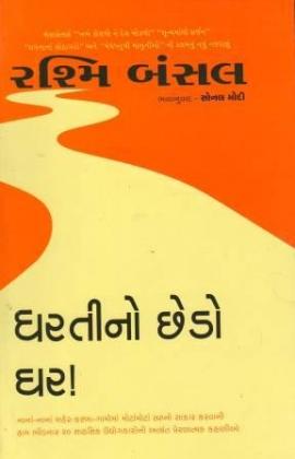 Dhartino Chhedo Ghar