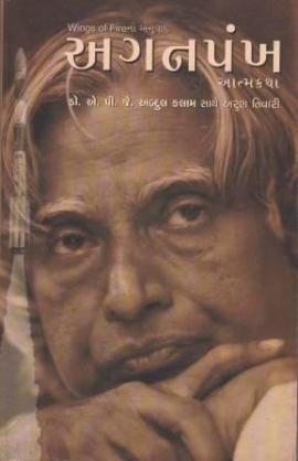 Aganpankh Dr.A.P.J Abdul Kalam