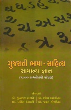 Gujarati Bhasha - Sahitya Samanya Gyan (1000 Prashnottary Sangrah)