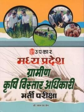 Madhya Pradesh Gramin Krushi Vistar Adhikari Bharti Pariksha