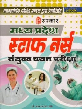 Madhya Pradesh Staff Nurse Sanyukt Chayan Pariksha
