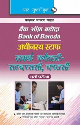 Bank Of Baroda Safai Karmchari -Sahchaprasi,Chaprasi