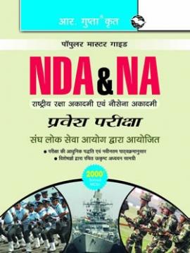 NDA/NA Exam Guide