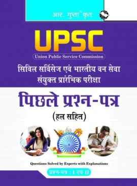 Civil Services: UPSC & IFS (Paper I & II) Previous Year Solved Papers