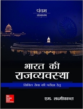 Bharat Ki Rajvyavastha for Civil Seva Exam