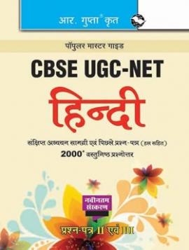 CBSE-UGC-NET/SET: Hindi (Paper II & III) Exam Guide