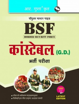 BSF Constable (GD) Exam Guide