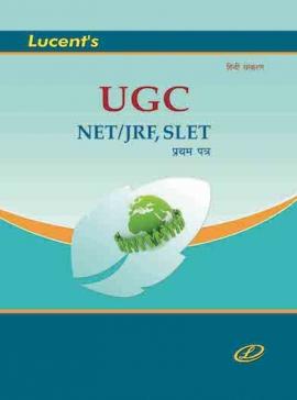 UGC NET/JRF,SLET General Paper- I