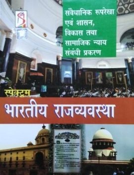 Bharat Ki rajvyavastha