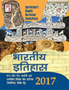 Bhartiya Itihas For (State Civil Services Pre.Exam )