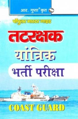 Coast Guard Yantrik Recruitment Exam Guide (Hindi)