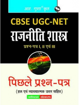 CBSE UGC-NET: Political Science (Paper I, II and III) Previous Solved Papers (Hindi)