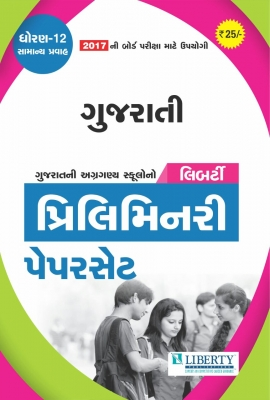 Liberty Std. 12 (Commerce) Gujarati Preliminary Paper Set (Latest Edition)