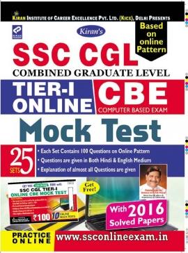 Kiran's SSC CGl Tier – I Online CBE Mock Test