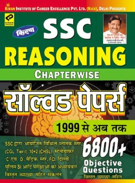 SSC Reasoning Solved Paper 6800+ Objective Question