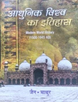 Adhunik Bharat ka Itihas (1500-1945)