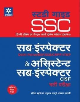 Arihant SSC Sub Inspector Delhi Police/BSF/SSB/CRPF/ITBP and Assistant Sub Inspector CISF Bharti Pariksha (solved paper 2016)