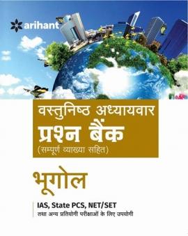 Arihant Vastunishtha Adhyaywar Prashan Bank (Sampurna Vyakhya Sahit) - BHUGOL