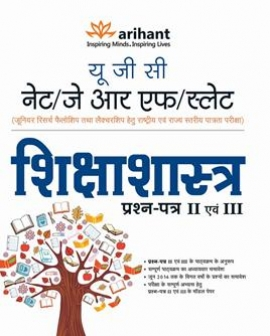 Arihant UGC (NET/JRF/SLET) SHIKSHA SHASTRA Paper II & III
