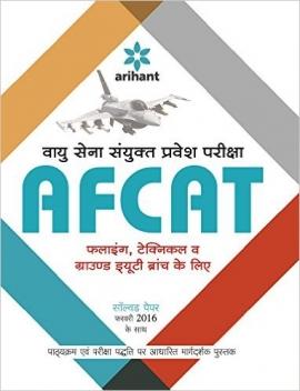 Arihant AFCAT (Vayu Sena Sanyukt Pravesh Pariksha)