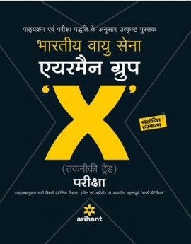 Arihant Bhartiya Vayu Sena Airman Group ''X'' (Takniki Trade ) Pariksha