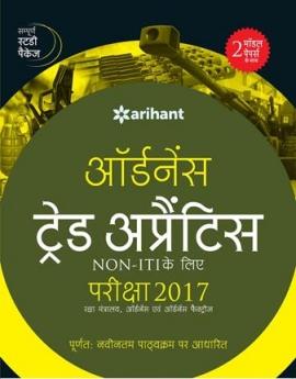 Arihant Ordnance Trade Aprentice Non-ITI Ke Liye Pariksha 2017