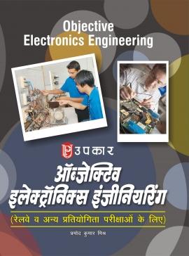Upkar Objective Electronics Engineering