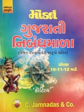 Modern Gujarati Nibandhmala  For Std.10-11-12