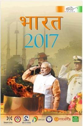 Bharat 2017