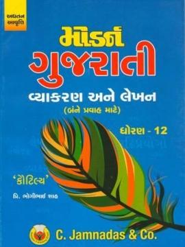 Modern Gujarti Vyakaran Ane Lekhan