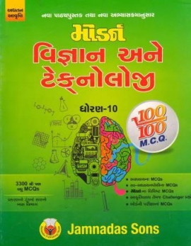 Modern Vigyan Ane Technology Std.10