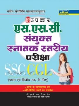 Upkar S.S.C. Sanyukta Snatak Stariya Pariksha Tier - I & II