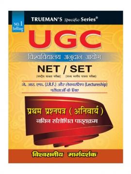 Trueman's UGC NET Paper 1 (H)