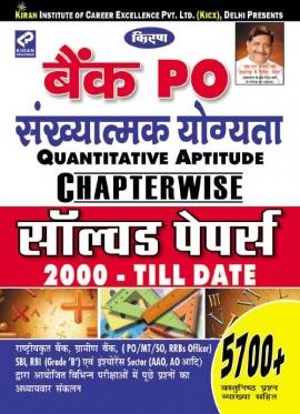 Kiran Bank PO Quantitative Aptitude Chapterwise Solved 2000 To Till Date