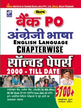 Kiran  Bank PO English Language Chapterwise Solved Papers