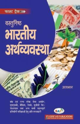 SAP Vastunisht Bhartiya Arthvavastha