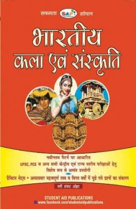 SAP Bhartiya Kala Avam Sanskriti