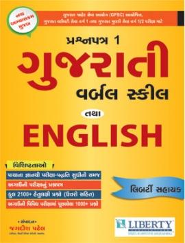 Liberty Verbal Skill & English