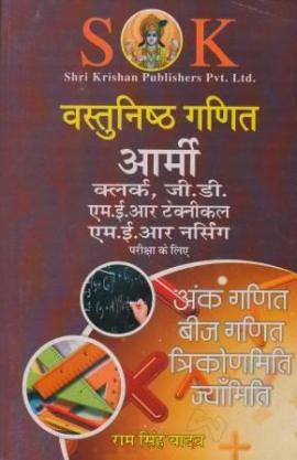 Vastunisth Ganit (Army,Clerk,G.D,M.E.R Technicle,M.E.R Nursing) Pariksha Ke liye