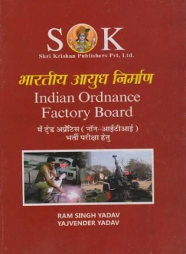 SK Bharitya Aayudh Nirman (Indian Ordnance Factory Board Bharti Pariksha