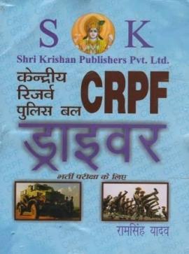 SK CRPF (Driver) Bharti Pariksha Ke Liye