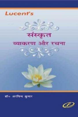 Lucent Sanskrit Vyakaran Aur Rachana