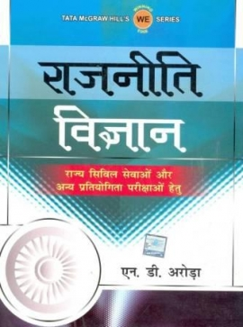 TMH Rajnitik Vigyan For Civil Services Prelims Exam