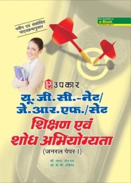 Upkar UGC.NET/JRF.SET Shikshan Abhiyogyata Kasoti Paper -I