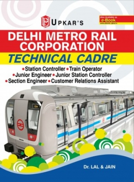 Upkar Delhi Metro Rail Corporation (DMRC)