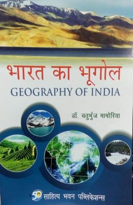 Bharat Ka Bhugol - Dr.Chaturbhuj Mamoriya