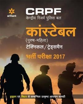 Arihant CRPF Kendriya reserve pulice bal CONSTABLE technical/tredsman bharti pariksha 2017